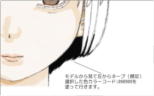 髪の毛 絵